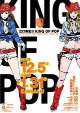 画像: 38年間の画業を振り返る大規模展覧会「江口寿史展 KING OF POP」開催!