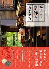 """画像: あえて""""定番""""はスルー 本当の京都の魅力を知るのは3度目に訪れたとき"""