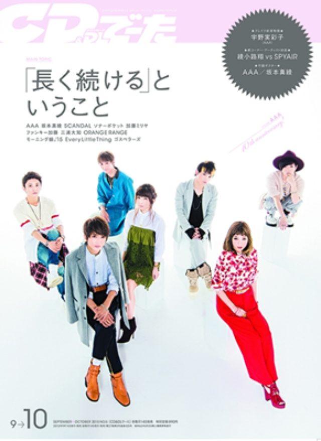 画像: HY、back number、EXILEがランクイン! 心に響く「失恋ソングランキング」TOP20