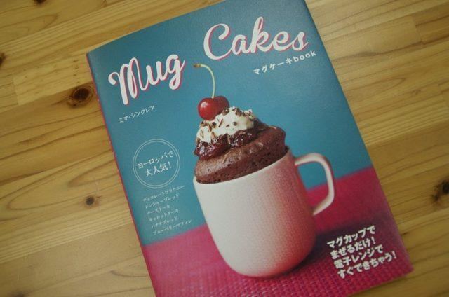 画像: 海外で大人気! マグカップで混ぜるだけ! オシャレケーキで、ほっこりタイムを過ごしませんか? 【3品作ってみた】