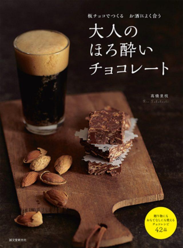 画像: 市販の板チョコで本格的な味!お酒を使ったちょっぴり大人なチョコレートレシピ本