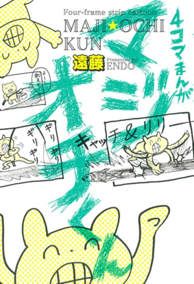 """画像: """"世界一意味不明だが、世界一新しい"""" 新感覚ギャグマンガ『マジオチくん』連載復活をかけた企画開催!"""