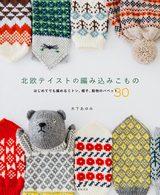 画像: 編み物初心者でも北欧テイストのかわいい小物が作れちゃう! 著者の代表作「ねこミトン」も掲載