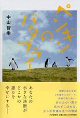 画像: さざ波のように広がる小さな奇跡の連続! じんわりと心に効く小説『ペンギンのバタフライ』