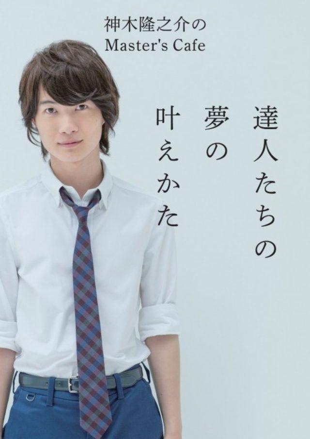 画像: 俳優・神木隆之介が15人のスペシャリストに「仕事論」を聞く!