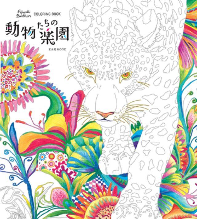 """画像: 紫の豹、青いキリン...人気のアートユニットが提案する""""大人の塗り絵"""""""