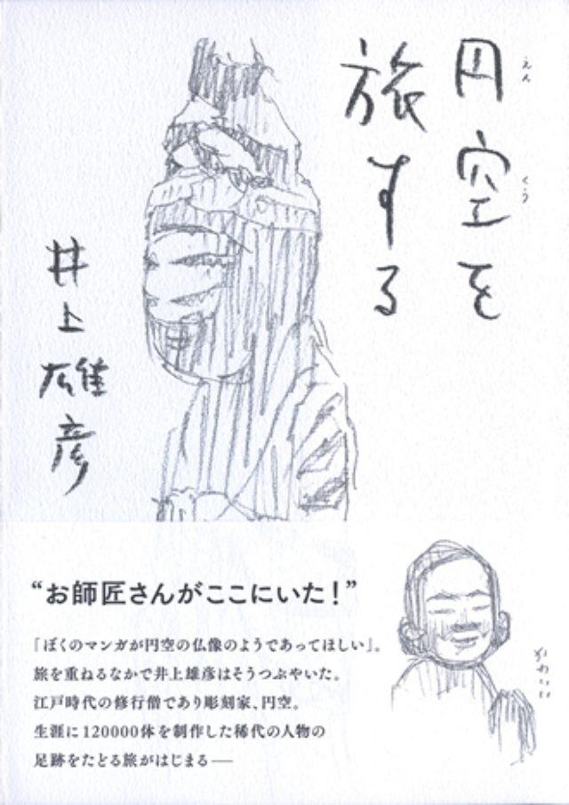 """画像: 漫画家・井上雄彦が""""お師匠さん""""と呼んだ、江戸時代の修行僧""""円空""""とは?"""