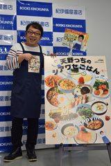 画像: 芸能界きっての料理上手、キャイ~ン天野が教える料理上達のポイントとは