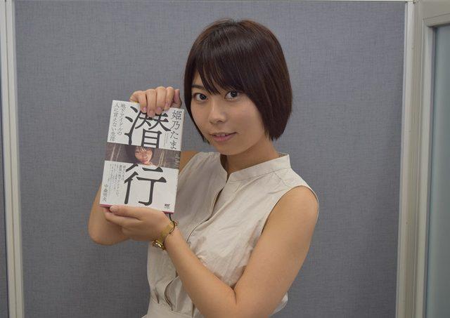 画像: 地下アイドルとテレビに出ているアイドルの違いとは? 姫乃たまインタビュー