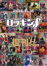 画像: 『ロッキンf』復活! 日本のハード・ロック、ヘヴィ・メタルの30年を振り返る