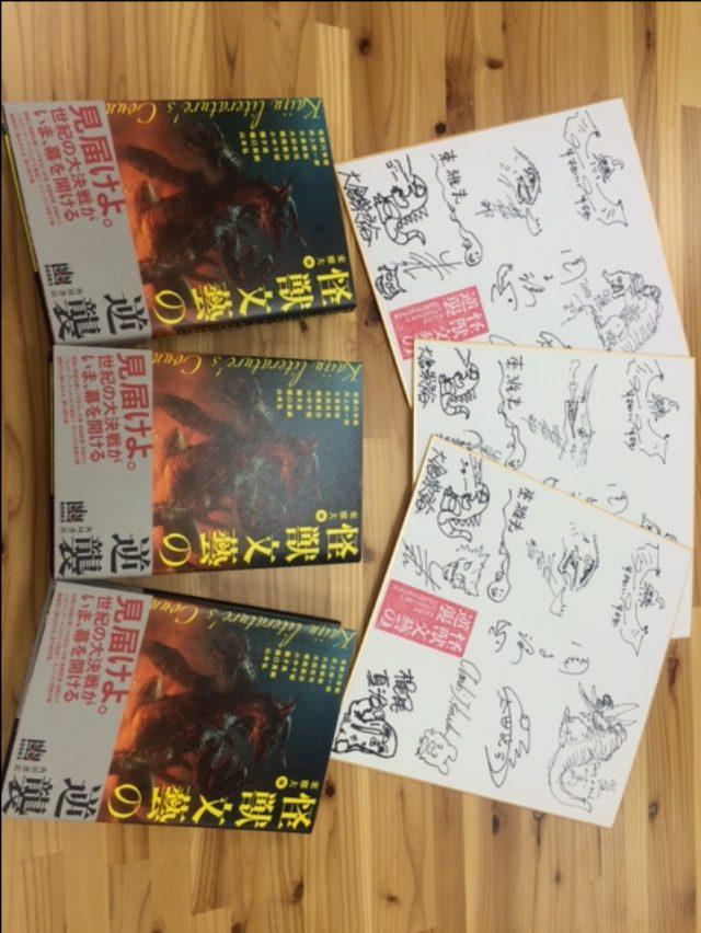 画像: 小説『怪獣文藝の逆襲』と執筆陣によるサイン色紙を3名様にプレゼント!