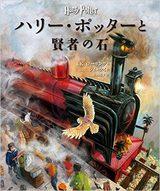 画像: 豪華オールカラーイラスト版『ハリー・ポッター』発売! 原作者・J.K.ローリングも大絶賛