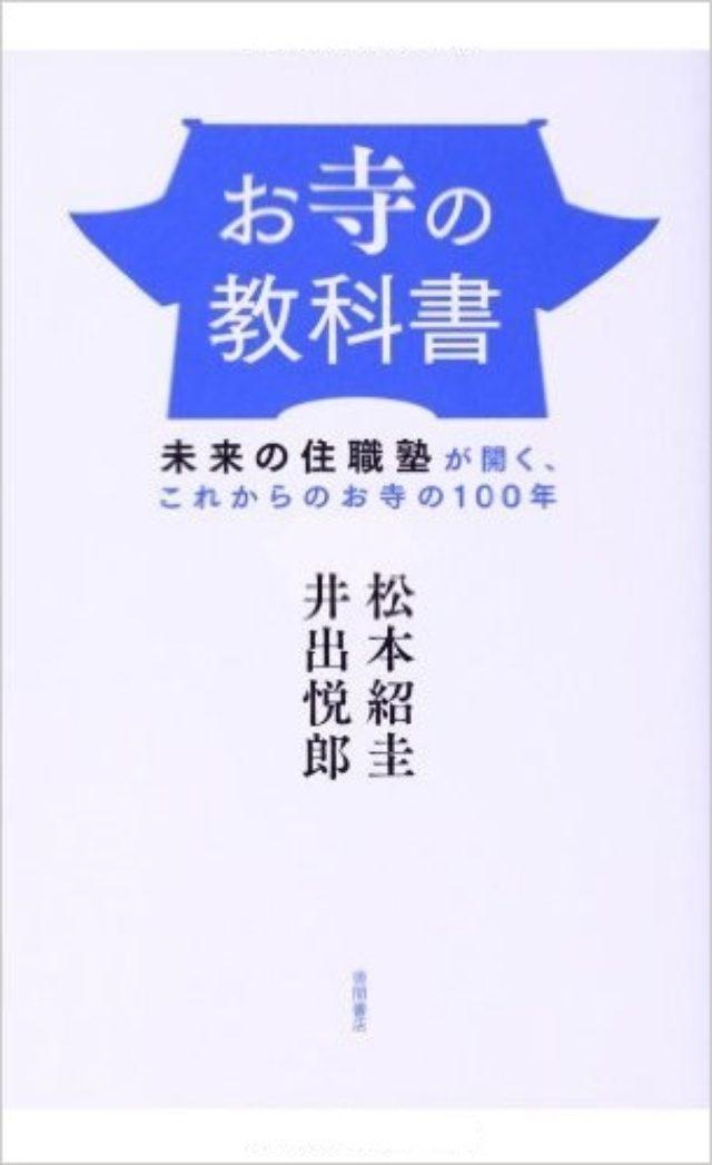 画像: 7万のお寺が拓く日本の未来 ―東大出身住職の提言とは