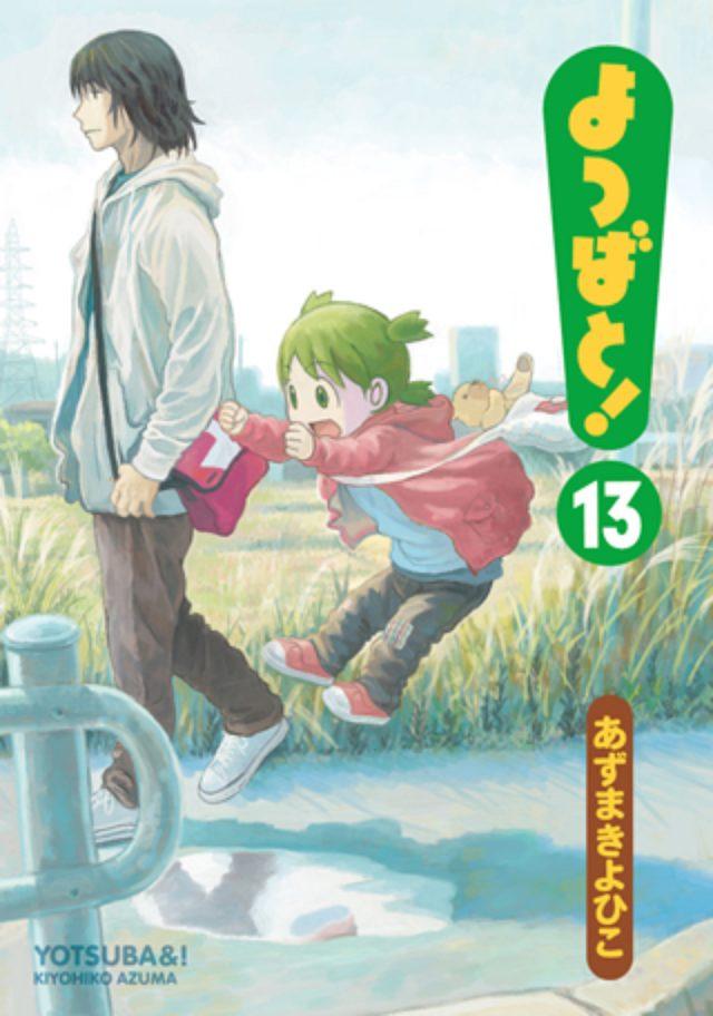 画像: 『よつばと!』13巻はよつばのばーちゃんが初登場! 発売記念特設サイトもオープン