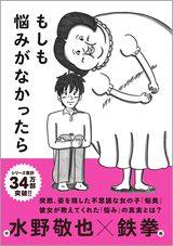 画像: 人生に迷い、立ち止まっている人へ―水野敬也×鉄拳の大人気コラボ第3弾のテーマは「悩み」