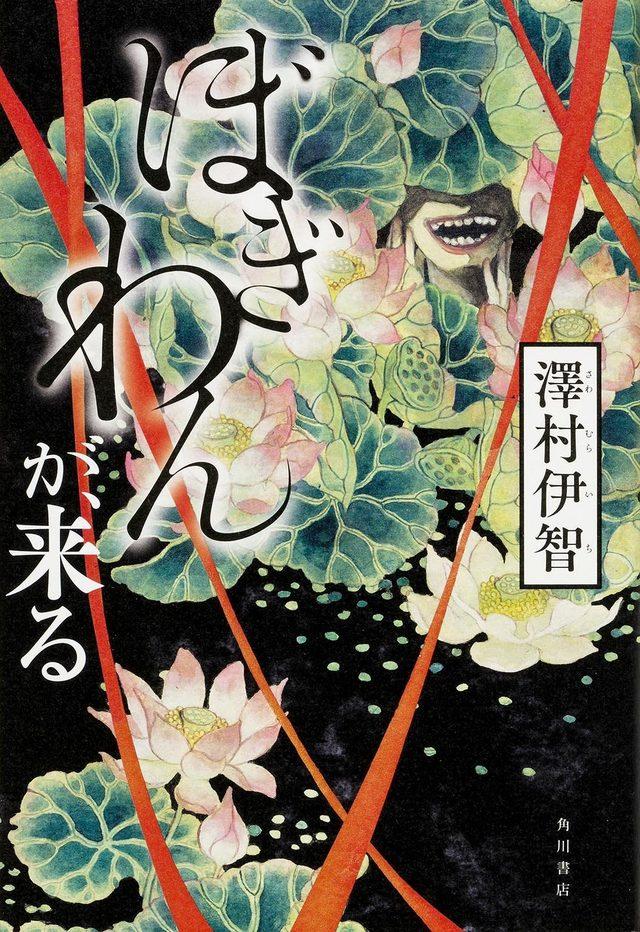 """画像: 貞子も恐れる""""ぼぎわん""""とは...? 第22回日本ホラー小説大賞『ぼぎわんが、来る』のPV解禁!"""