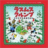 画像: 21カ国で2,000万部以上販売された絵本「ラスムスクルンプ」が日本初上陸