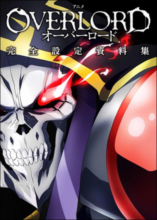 画像: 大ヒットアニメ「オーバーロード」の舞台裏に迫る!完全設定資料集発売