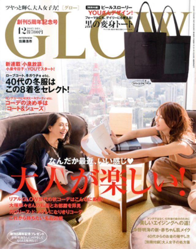"""画像: YOUのブランドが『GLOW』12月号で付録""""初""""登場! 小泉今日子の対談連載もスタート"""
