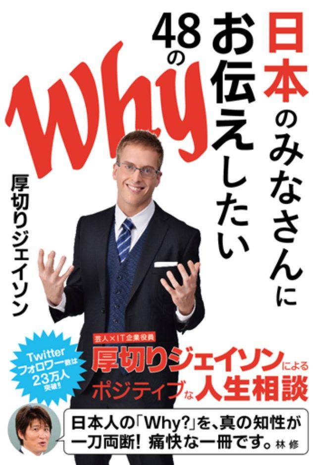 画像: 「努力は必ず報われるの?」日常の様々な疑問に厚切りジェイソンが答える! 初の書籍発売