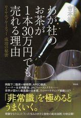 画像: 1本30万円のお茶が売れる!「好き」を極めたら世界中から注文が殺到