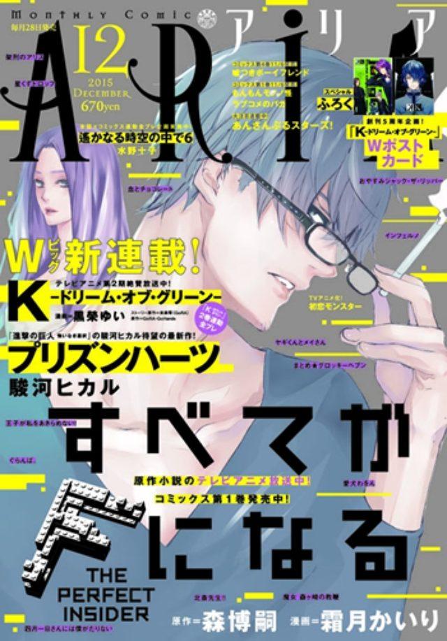 画像: テレビアニメ放送中の『すべてがFになる』が表紙で登場! 『ARIA』12月号はW新連載と特別付録付き
