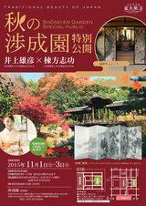画像: 「漫画家のレベルを超えてるよ」京都・東本願寺で井上雄彦の親鸞屏風絵を3日間限定展示