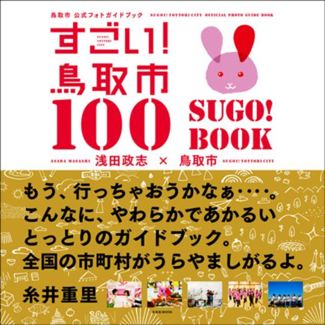 """画像: 糸井重里「もう、行っちゃおうかなぁ...」鳥取市の""""すごい!""""が詰まった公式ガイドブック発売"""
