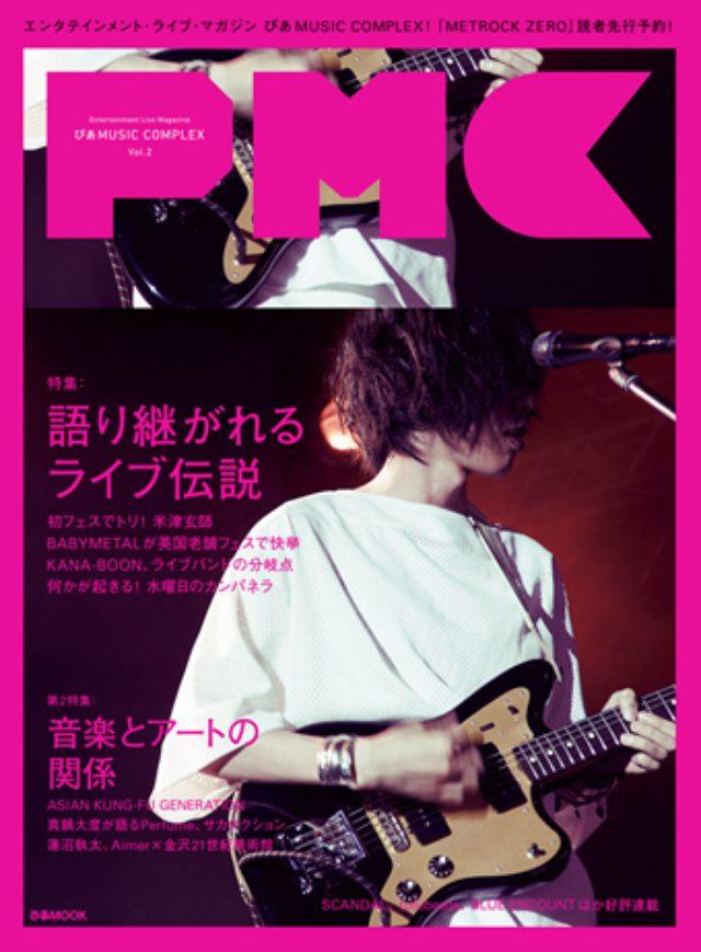 画像: 米津玄師、BABYMETAL、KANA-BOONなどを大特集! 『ぴあ MUSIC COMPLEX Vol.2』発売