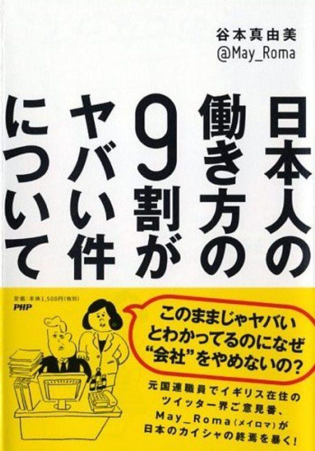 画像: 「自分がダメだから...」と思い込みがむしゃらに働く日本人 会社に振り回されない生き方とは?