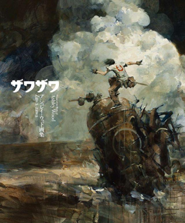 画像: 「メタルギア」キャラクターイラストを手掛けた、アシュレイ・ウッドの日本オリジナル画集刊行決定