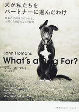 画像: 「人間社会こそが犬の自然環境である」 人間と犬の関係について考えさせられる1冊