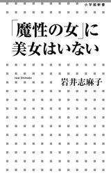 画像: 幸せの形も、結婚の形もいっぱいあっていい―岩井志麻子さんインタビュー【後編】