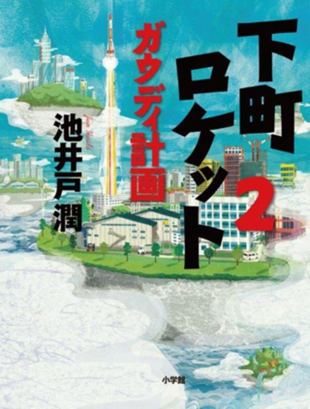 画像: ドラマ6話以降の原作『下町ロケット2 ガウディ計画』発売! 池井戸潤「ドラマもあるから、20日で書いた(笑)」
