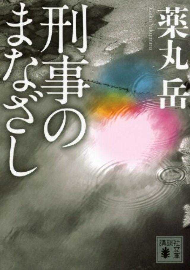 画像: 椎名桔平×要潤でドラマ化された『刑事のまなざし』のスピンオフ! クリスマス前の男女6人、合コンの真の目的は?