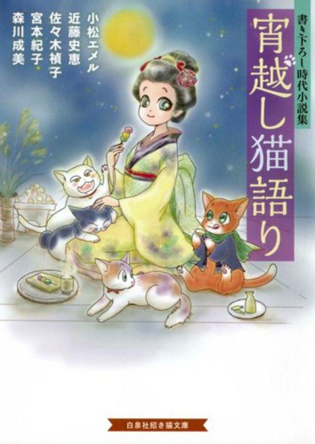 """画像: """"かわいい猫たち""""による「時代小説」アンソロジーが登場! Wの癒し効果あり!"""