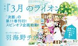 画像: 【ダ・ヴィンチ2015年12月号】『3月のライオン』特集番外編