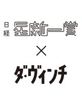 画像: 日経「星新一賞」×ダ・ヴィンチ「発想力鍛錬ワークショップ2015」学生参加者100名募集! 当日はスペシャルゲストも!