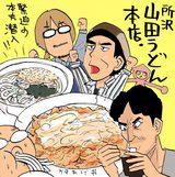 画像: 【第十食】ホッとする味が欲しいとき。所沢「山田うどん本店」