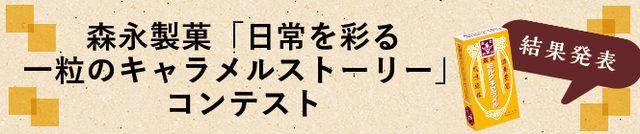 画像: 森永製菓「日常を彩る一粒のキャラメルストーリー」コンテスト 結果発表