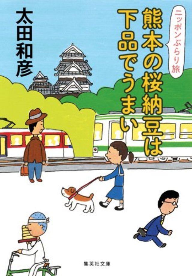 """画像: """"名酒場の達人・太田和彦""""の猛烈に旅へ出たい気持ちにさせる1冊"""