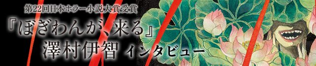 画像: 第22回日本ホラー小説大賞受賞『ぼぎわんが、来る』澤村伊智インタビュー