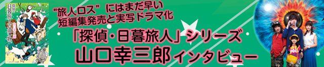画像: 「探偵・日暮旅人」シリーズ 山口幸三郎インタビュー