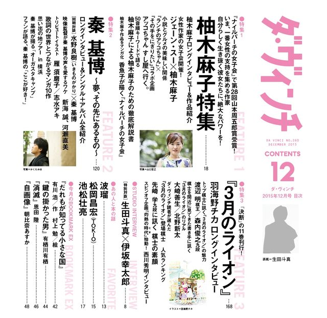 画像: 【ダ・ヴィンチ2015年12月号】目次をチェック!
