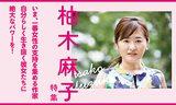 画像: 【ダ・ヴィンチ2015年12月号】「柚木麻子」特集番外編