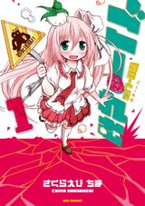 画像: 「カワイイ」は、(物理的に)作れる!! 「ゴーレム」少女レムちゃんが繰り広げる魔法コメディ『ごー・れむ』1巻発売