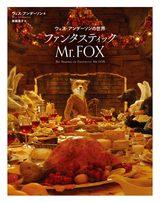 画像: ストップモーション・アニメ「ファンタスティック Mr. Fox」はどのように制作されたのか?スタイリッシュなメイキングブック発売!