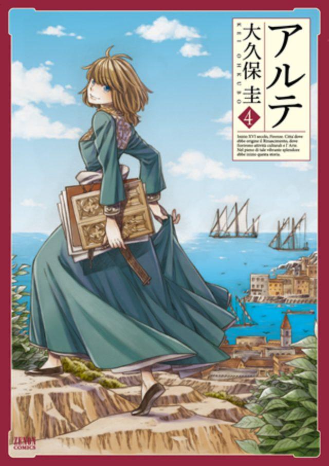 画像: 『アルテ』第4巻発売記念! 著者・大久保圭のサイン会開催決定!