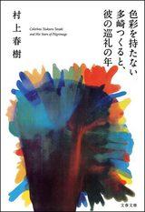 画像: 村上春樹小説初!『色彩を持たない多崎つくると、彼の巡礼の年』が電子版での発売決定