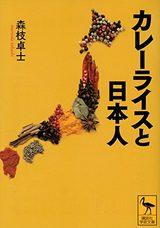 画像: もはや日本食! カレーライスの歴史を名著でひもとく
